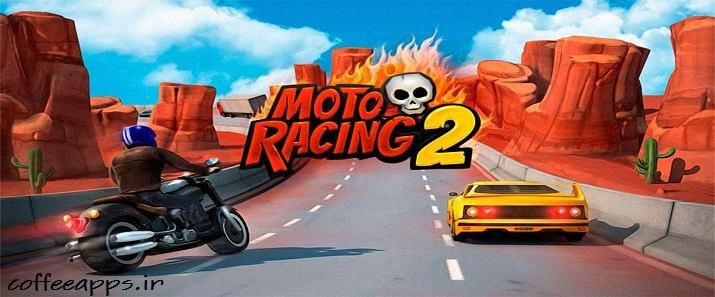 Moto Racing 2: Burning Asphalt