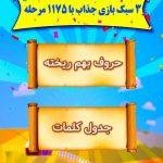 دانلود بازی اندروید ایرانی کشکول Kashkool