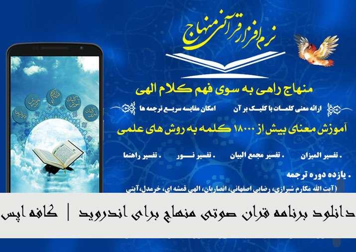 Quran Menhaj