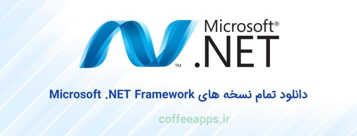 دانلود تمام نسخه های Microsoft-.NET-Framework