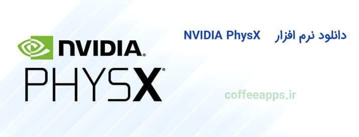دانلود آخرین نسخه NVIDIA-PhysX