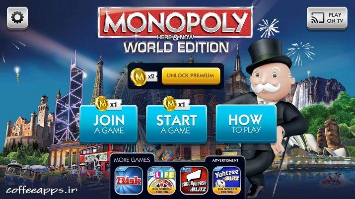 نسخه مود شده بازی مونوپولی