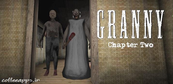 دانلود بازی ترسناک Granny Chapter Two مود شده