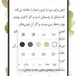 دانلود برنامه اندروید ایرانی کتابراه Ketabrah