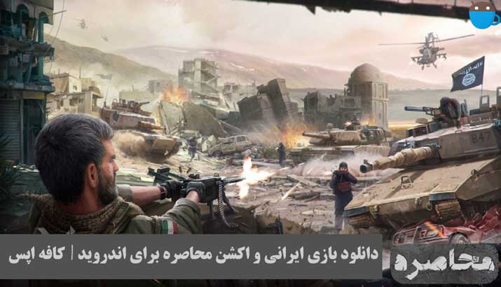 بازی ایرانی محاصره برای اندروید