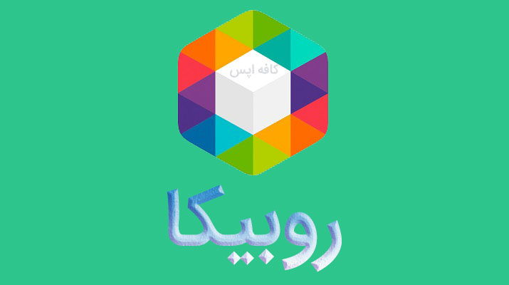 Rubika برنامه روبیکا