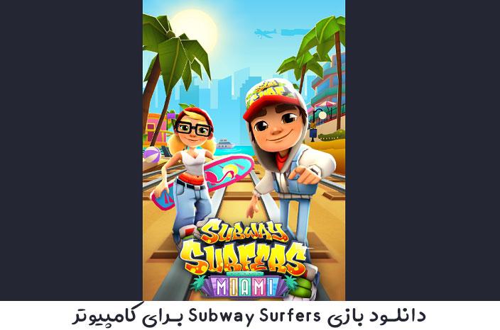 بازی Subway Surfers برای کامپیوتر