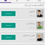 دانلود بازی اندروید ایرانی فوتبال فانتزی