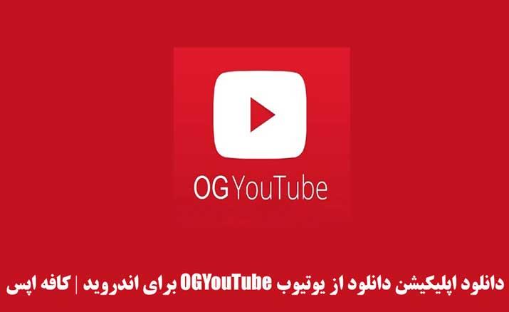 دانلود برنامه یوتیوب OG YouTube