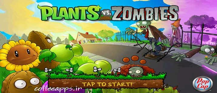 دانلود بازی Plants vs. Zombies