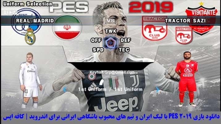 PES2019 با لیگ برتر ایران