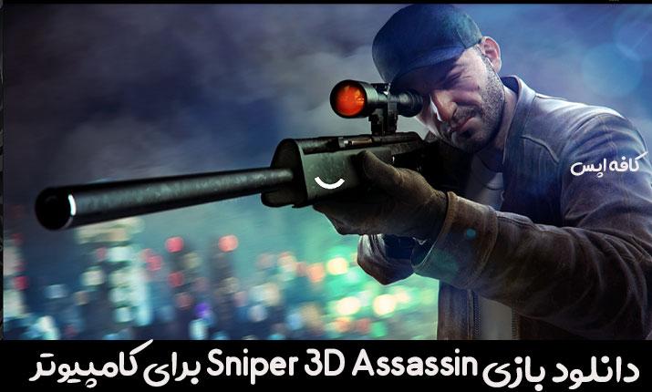 Sniper 3D Assassin برای کامپیوتر
