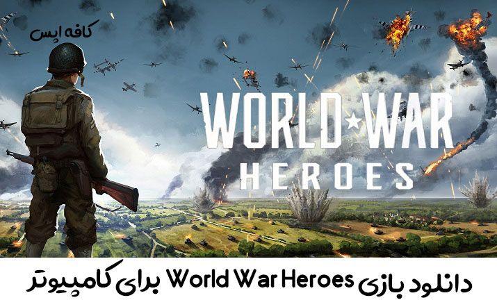 World War Heroes برای کامپیوتر
