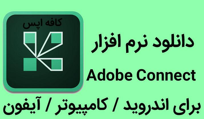 دانلود برنامه Adobe Connect