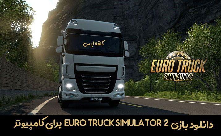 Euro Truck Simulator 2 برای کامپیوتر