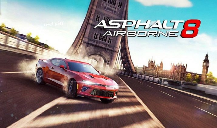 Asphalt 8 Airborne برای اندروید