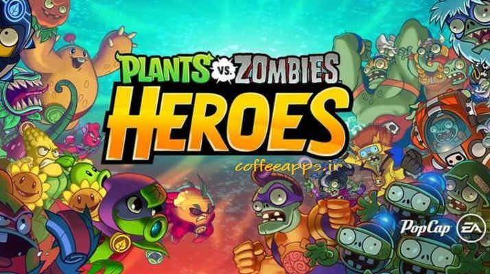 Plants vs. Zombies Heroes اندروید مود شده