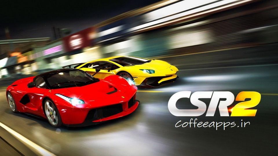 CSR Racing 2 برای اندروید