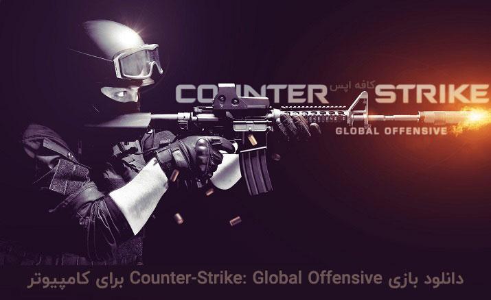 بازی Counter Strike Global Offensive برای کامپیوتر
