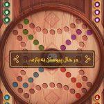 دانلود بازی منچرز (بازی منچ) برای آیفون و آیپد Mencherz ios