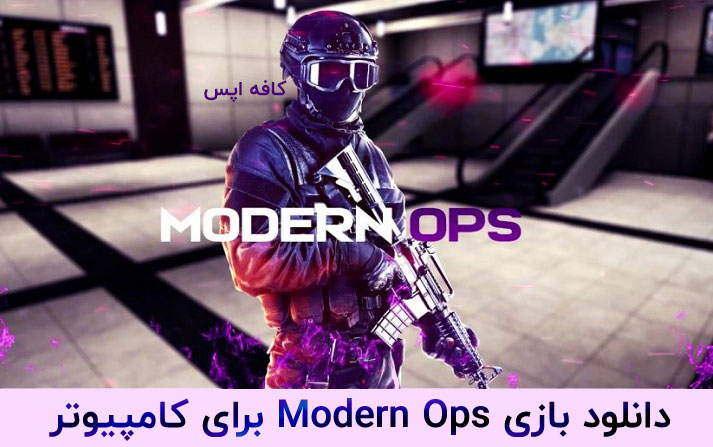 Modern Ops برای کامپیوتر