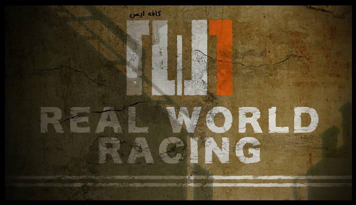 Real World Racing برای کامپیوتر