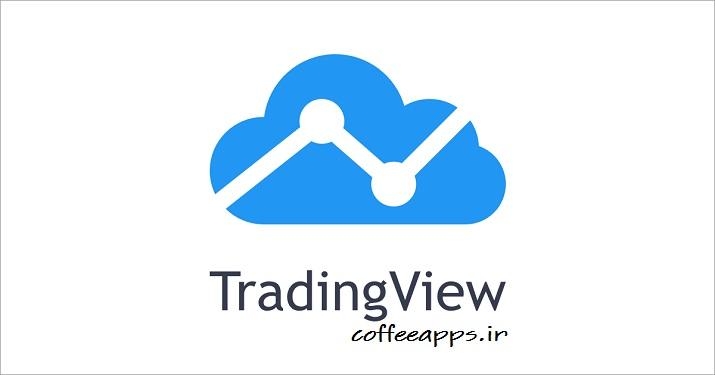 دانلود TradingView