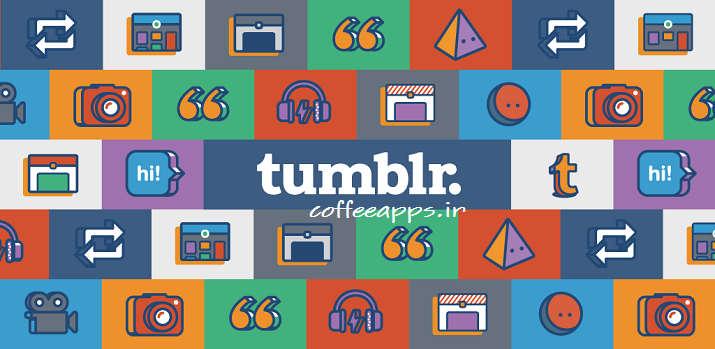 برنامه Tumblr