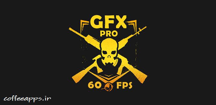 اخرین نسخه GFX Tool Pro