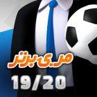 دانلود بازی مربی برتر برای کامپیوتر Online Soccer Manager PC
