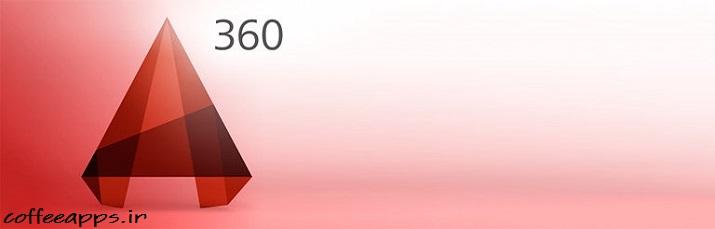 برنامه AutoCAD 360 Pro