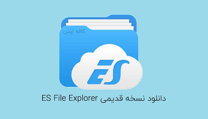 ورژن قدیمی ES File Explorer