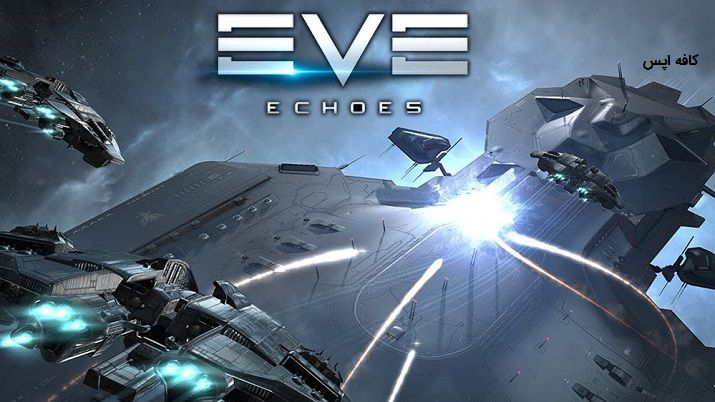 EVE Echoes اندروید