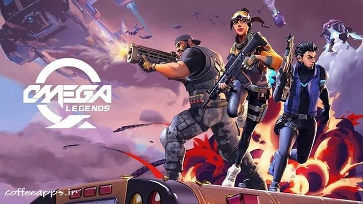 بازی Omega Legends