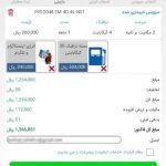 دانلود اپلیکیشن پارس آنلاین من برای اندروید ParsOnline