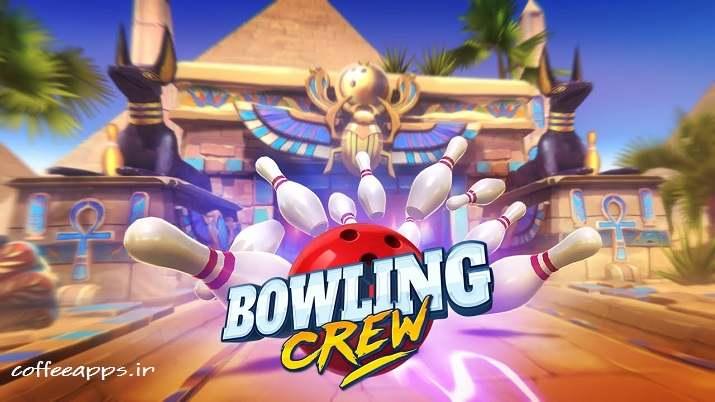 بازی Bowling Crew 3D