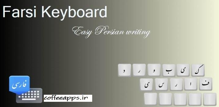 برنامه Farsi KeyBoard