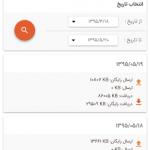 دانلود اپلیکیشن مای شاتل برای اندروید و آیفون MyShatel