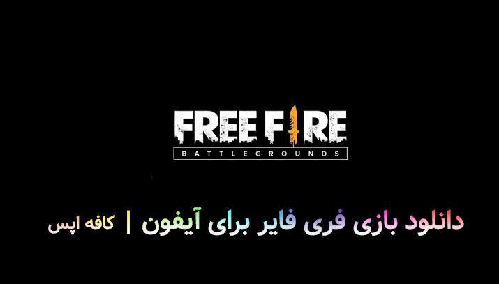 Garena Free Fire برای آیفون