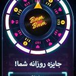 دانلود بازی بوم بوم با آهنگ ایرانی برای اندروید