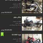 دانلود اپلیکیشن باما خرید و فروش خودرو Bama