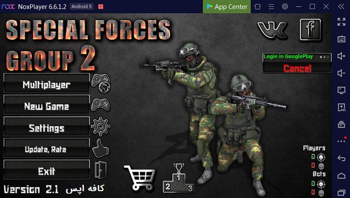 Special Forces Group 2 برای کامپیوتر
