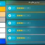 دانلود برنامه اندروید ارگ ایرانی (آنلاین)