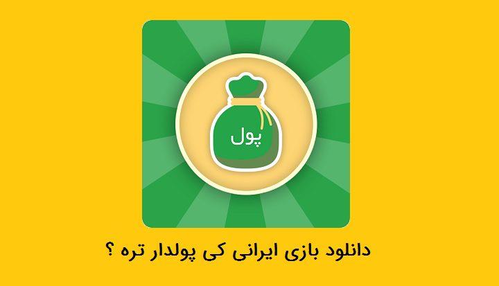 بازی ایرانی کی پولدار تره؟ هک شده
