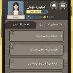 دانلود بازی ایرانی کی پولدار تره؟ برای اندروید | کامپیوتر