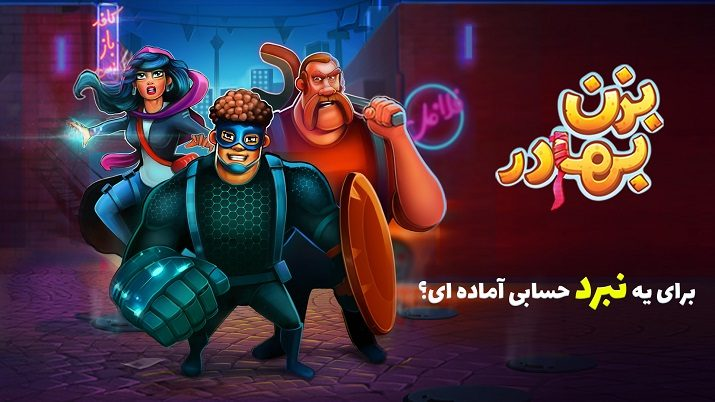 بازی ایرانی بزن بهادر