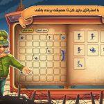 دانلود بازی ایرانی جنگ کاغذی برای اندروید و کامپیوتر