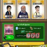 دانلود بازی ایرانی پول توشه برای اندروید و کامپیوتر