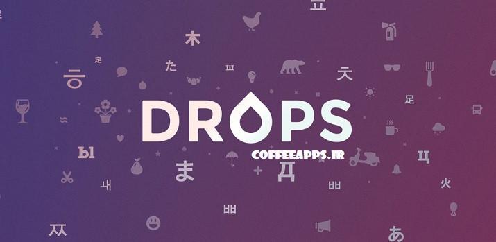 برنامه Drops