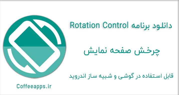 برنامه روتیت کنترل